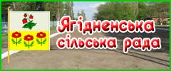 Ягідненська сільська рада  Куп'янського району Харківської області